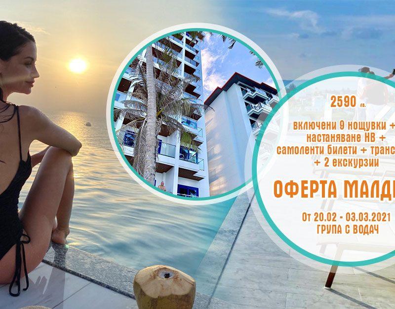 Оферта Малдиви февруари - март 2021