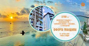 Оферта Малдиви 10-19 декември 2021